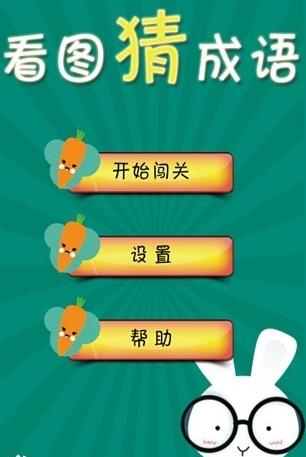 看图猜成语1 1是什么成语_2013最受欢迎的15款免费应用