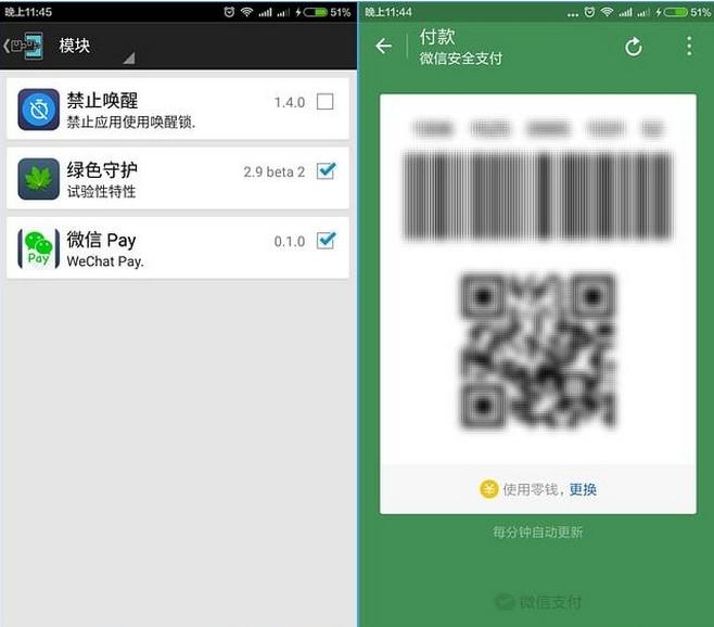 微信pay下载|微信pay安卓版下载(手机扫码支付app)