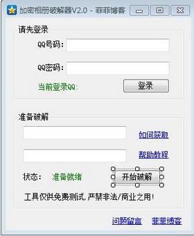 菲菲QQ加密相册查看器v2.1 绿色最新版