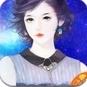 绯闻女王星光的彼端iOS版