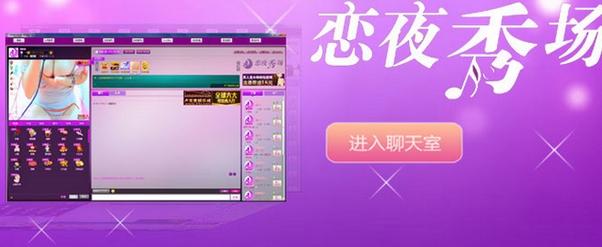 恋夜秀场刷秀币破解版 恋夜秀场刷秀币软件下载v1.0 可用版图片