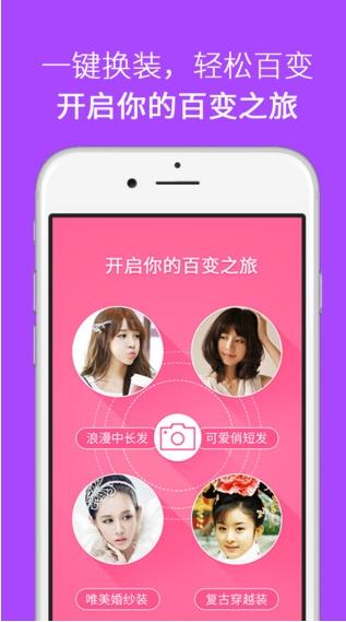 楚楚街虚拟试衣app下载v1