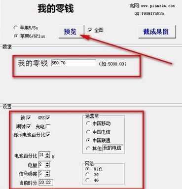 装B神器下载 微信钱包截图生成器下载 免激活码 v3.0 免费版图片