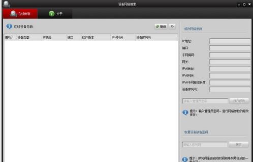 海康威视sadp苹果金沙平台登录网址版