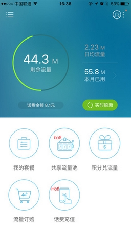 流量秘书苹果版下载 手机流量监控app v3.2.0 iOS版