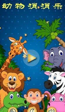 动物消消乐手机版下载(经典消除手游)