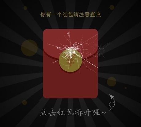 微信碎屏整人红包安卓版|微信红包碎屏图片生成器图片