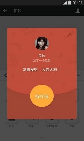 苹果微信2017官方版下载(腾讯微信手机客户端)
