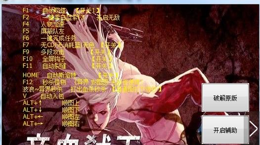 dnf轩辕辅助免费版下载(地下城与勇士辅助)