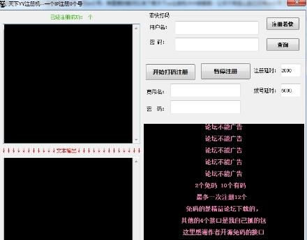 天下yy注册机2016(最完美版本) v1.1.1  究极版