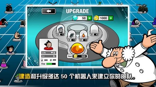 阿童木围攻外星人攻击iOS版下载 策略塔防类手游 v1.0.0 苹果版