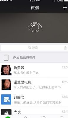 苹果2016微信透明头像素材