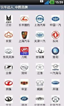 识车达人安卓版下载(汽车品牌标志识别app) v7.7.1 版