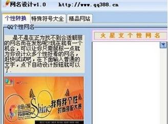 qq网名设计软件下载 情侣网名设计 v1.0 最新免费版