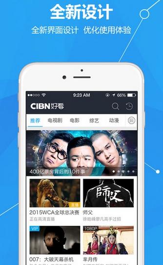 cibn手机电视iphone版 (手机影音播放软件) v1.0.0 ios版