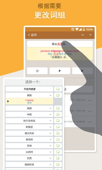 韩语常用语手册手机版下载(韩语学习app)