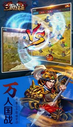 三国霸业iphone版 for ios (策略卡牌游戏) v2.5.0 手机版