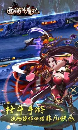 西游降魔记360版下载 对战RPG手游 v2.6 安卓版 实时切磋功能