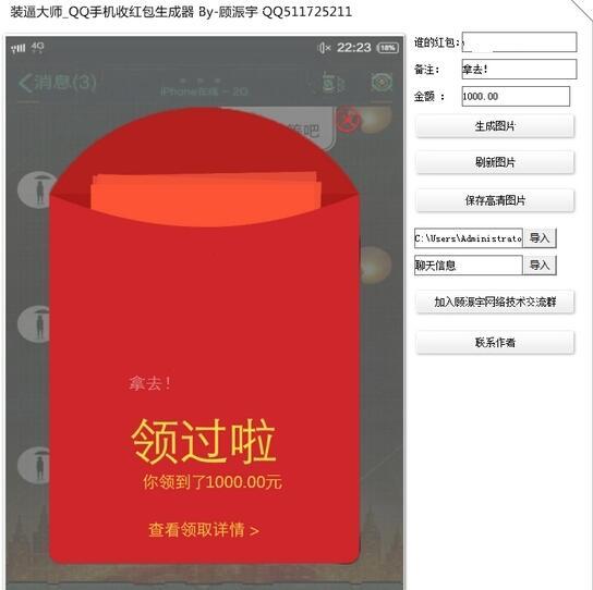 qq手机收红包生成器下载图片