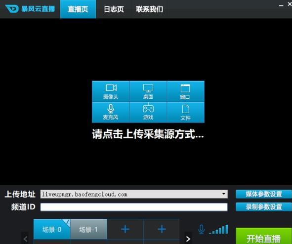 暴风云直播助手(直播辅助软件) v1.3 官方版