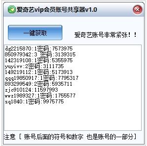 大兵爱奇艺vip会员账号共享器