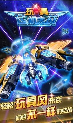 玩具飞机大战安卓版下载(飞行射击类游戏)