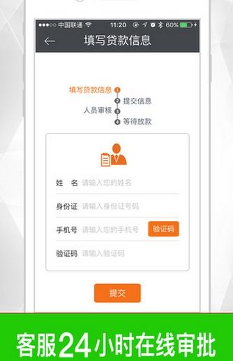 (手机贷款服务app)