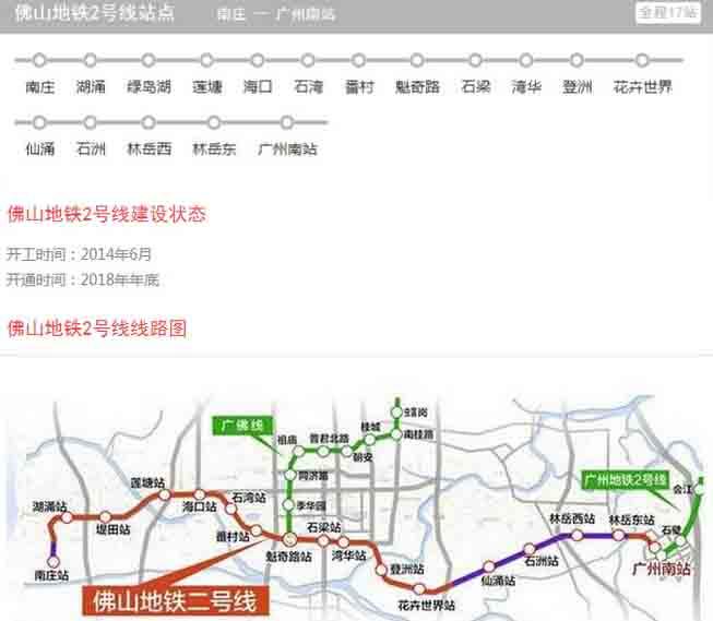 佛山地铁2号线线路规划图2016正式版