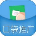 口袋推广手机版(网店推广平台苹果客户端) v1.55 IOS版
