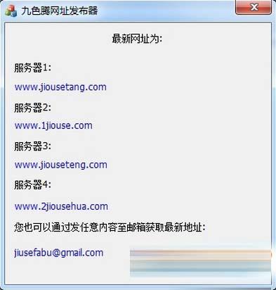 九色腾自拍网址发布器 最新版
