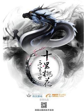 三生三世十里桃花手游(仙侠mmorpg游戏) v1.0 官网苹果版