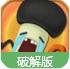 最囧游戏2修改版