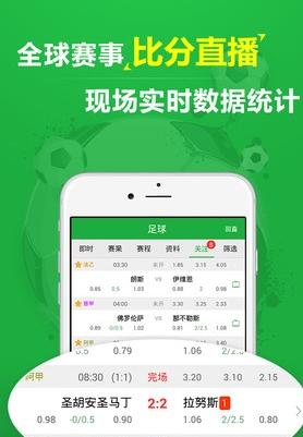 球探大数据app苹果版(足球资讯软件) v1.0 iOS