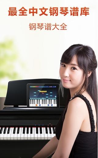 钢琴谱大全3iphone版(手机钢琴学习软件) v4.9 ios版