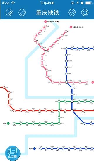 重庆地铁苹果版(地铁app) v7.0.4 官方版图片