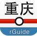 重庆地铁苹果版