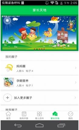 呱呱育儿安卓版 (在线育儿手机app) v2.0.1 免费版