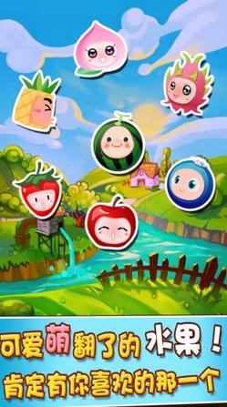 水果连连看之水果连萌ios版(连连看游戏) v1.2 手机版