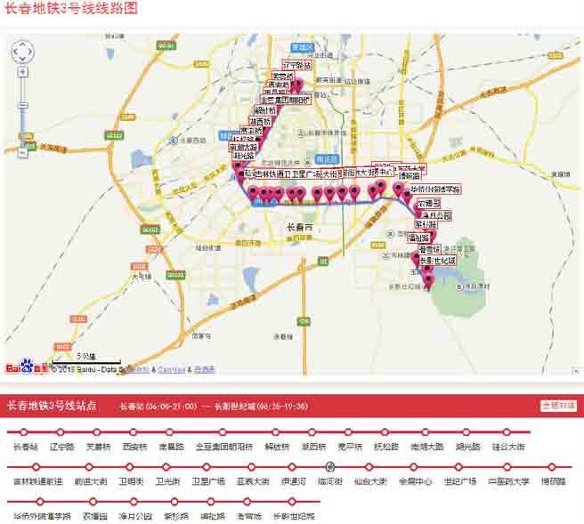 长春轨道交通地铁3号线线路图下载免费版