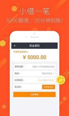 2345贷款王安卓版下载(金融信贷手机平台)