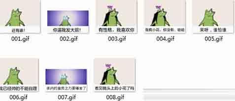 疯狂的青蛙表情包免费版图片