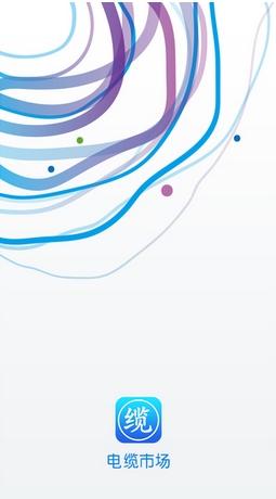 电缆市场ios版(电缆行业服务软件) v1.0.0 苹果手机版