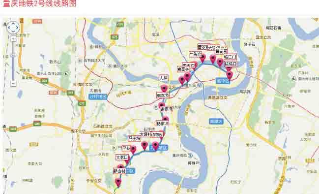 重庆轨道交通地铁2号线线路图