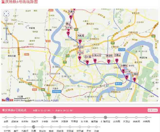 重庆轨道交通地铁6号线线路图 最新版图片