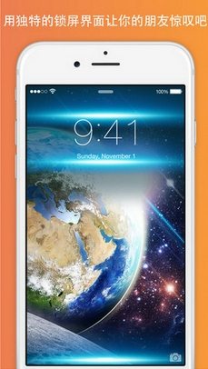 锁定屏幕苹果版下载for ios v1.7 官方最新版 - 手机