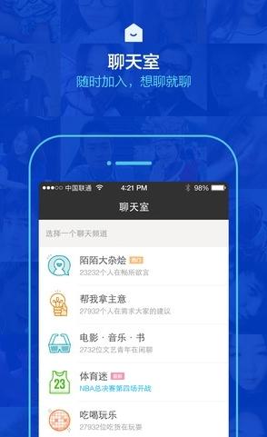陌陌直播苹果版 (美女直播平台) v1.0 官方版