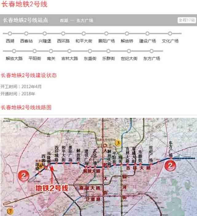 长春地铁2号线线路规划图下载2016正式版