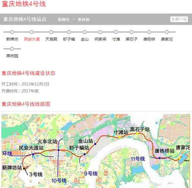 重庆轨道交通地铁4号线线路图正式版