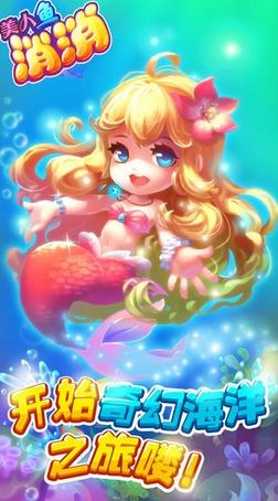 美人鱼消消苹果版(三消海底冒险游戏) v1.1.9 手机版