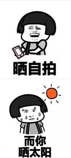 数码资源网 软件下载 联络聊天 qq 表情 → 别人晒房晒车表情包下载